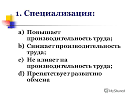 Презентация на тему Контрольная работа Главные вопросы  2 1