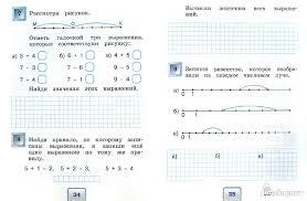 Иллюстрация из для Математика класс Мои учебные достижения  Иллюстрация 1 из 6 для Математика 1 класс Мои учебные достижения Контрольные работы