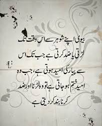 Nafisa Poetry And Wisdom Pinterest Quotes Husband Quotes And Simple Quotes About Husband Wife