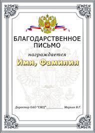 Печать похвальных грамот дипломов сертификатов в Брянске по  1 2