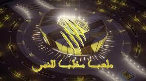ملعب نادي الإتحاد السعودي الجديد - مخلب النمر - Al Ittihad Saudi Club  Stadium 3D - YouTube