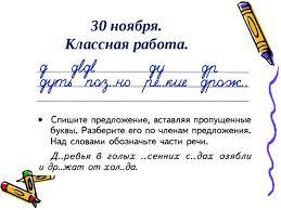 Планирование уроков русского языка с презентацией к урокам  30 ноября Классная работа