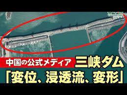 三峡 ダム 変形