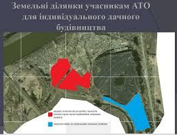 Картинки по запросу учасникам ато земельна ділянка