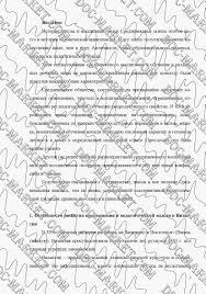 Реферат Педагогическая мысль Византии посмотреть работу по  образование и педагогическая мысль византии