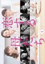 恋する母たち  Những người mẹ đang yêu (2021) [9/9 Sub Nhật]