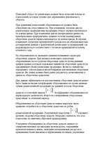 Финансы предприятий планирование управлени id  Реферат Финансы предприятий планирование управление и анализ 26