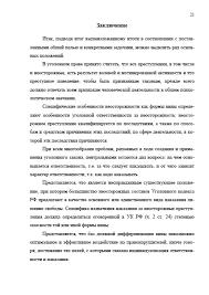 Декан НН Преступления совершенные по неосторожности e  Страница 16 Преступления совершенные по неосторожности