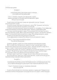Конституционное право РФ реферат по праву скачать бесплатно  Это только предварительный просмотр