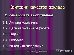 Презентация на тему КРИТЕРИИ ОЦЕНКИ КАЧЕСТВА ЗАЩИТЫ КУРСОВОЙ И  4 Ольга Владимировна