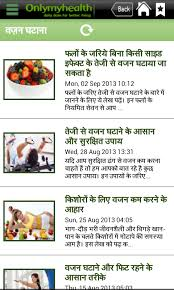 Low Fat Diet Chart In Hindi 32 Systematic Healthy Diet Chart In Hindi Pdf