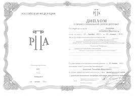 Медиаторы Арбитражный суд Республики Крым Диплом о профессиональной переподготовке