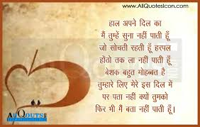 New Love Feeling Quotes In Hindi Love Quote