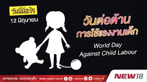 วันนี้มีอะไร: 12 มิถุนายน วันต่อต้านการใช้แรงงานเด็ก (World Day Against  Child Labour)