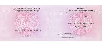 Купить оригинальный дипплом доктора наук в России Диплом доктора наук Смотреть видео
