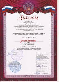 Музыкальный руководитель ГБОУ Школа № Москва  Диплом хорового фестиваля 2013 833 67 kb
