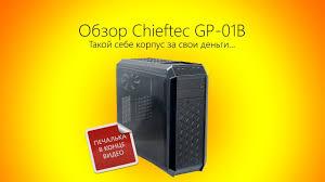 ОНЛАЙН ТРЕЙД.РУ — <b>Корпус Chieftec</b> GP-01B <b>black</b> ATX GP-01B ...