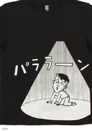 ちびまる子ちゃん連載30周年記念tシャツが登場 白目でガーンの