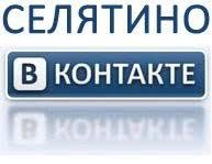 Селятино в контакте | ВКонтакте