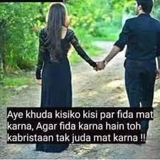 Love Quotes With Lovely Couple