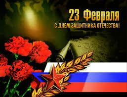 СГЮА - Поздравление ректора с Днём защитника Отечества