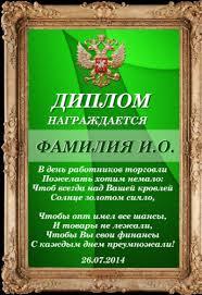 Наградные дипломы на юбилей с доставкой Стерео диплом с объемным изображением