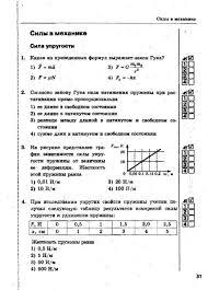 Контрольные тесты класс физика resodazz  Контрольные тесты 10 класс физика