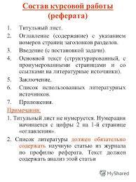 Презентация на тему КУРСОВАЯ РАБОТА ТЕМАТИЧЕСКИЙ РЕФЕРАТ  2 Состав
