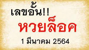 เซฟไว้เลย เลขเด็ด 1 มีนาคม 2564 สรุปเลขอั้นงวดนี้ ส่องหวยแม่นที่สุดในโลก