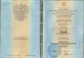 Дипломированные психологи Санкт Петербург  Психологи загрузившие скан диплома Санкт Петербург