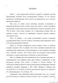 Анализ налогообложения прибыли на примере ОАО ТВТ ВКР и  Анализ налогообложения прибыли на примере ОАО ТВТ 29 11 09