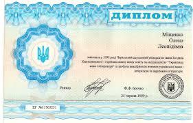 Диплом образца года jandro  Оразования НОСТРИФИКАЦИЯ ДИПЛОМОТТЕСТАТОВ Нострификация это признание Вашего иностранного диплома диплом образца 1996 года jandro в России