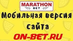Marathonbet Зеркало Новое Мобильная Версия