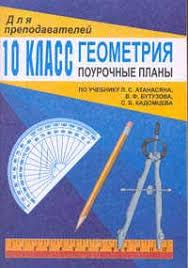 Поурочные планы Геометрия класс К учебнику Атанасяна  Геометрия 10 класс К учебнику Атанасяна