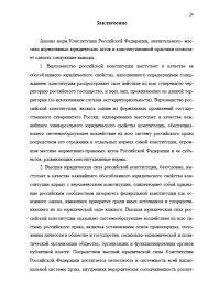 Декан НН Юридические свойства Конституции РФ c  Страница 5 Юридические свойства Конституции РФ