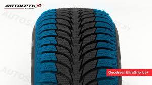 Обзор зимней шины <b>Goodyear UltraGrip Ice+</b> Автосеть - YouTube