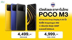 เปิดตัว Poco M3 อย่างเป็นทางการในไทย สเปคสุดคุ้ม เริ่มต้น 4,499 บาท