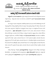 hindi diwas celebrated aditya degree college kakinada aditya s blog 14 9 2016 hindi diwas press note page 001