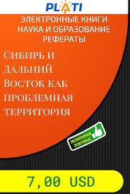 Сибирь и Дальний Восток как проблемная территория Электронные  Сибирь и Дальний Восток как проблемная территория Электронные книги Наука и образование Рефераты