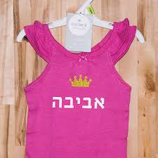 personalized hebrew name onesie jewish baby gift personalized jewish gifts archives isralove