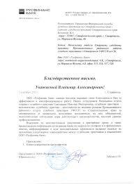 Благодарственное письмо от ООО Русфинанс Банк  Благодарственное письмо от ООО Русфинанс Банк 5 09 2012