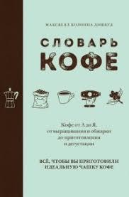 <b>Словарь кофе</b>