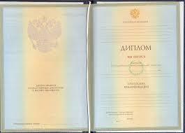 Купить диплом юриста значит обеспечить себя возможностью   Диплом ВУЗа Гос Знак 1997 по 2002 года