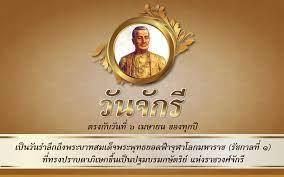 วันจักรี 6 เมษายน วันแห่งการระลึกถึงราชวงศ์จักรี - Masterkool