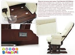 <b>Tutti Bambini</b> GC35 <b>Daisy кресло качалка</b> для мамы 35 - купить в ...