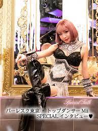 バーレスク 東京 ダンサー