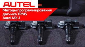 Методы программирования <b>датчика</b> TPMS <b>Autel</b> MX-1 - YouTube