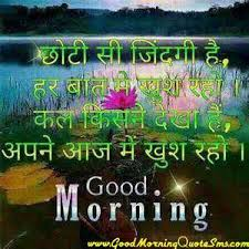 Good Morning Quotes In Hindi 140 Character Best of Good Funny Hindi Quotes For Gf Ordinary Quotes