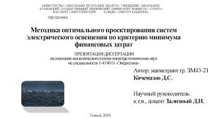 Кочемазов Презентация диссертации online presentation УДК 628 9 043 Методика оптимального проектирования систем электрического освещения по критерию минимума финансовых затрат