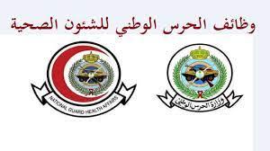 وظائف الحرس الوطني للشئون الصحية 1442 للجنسين